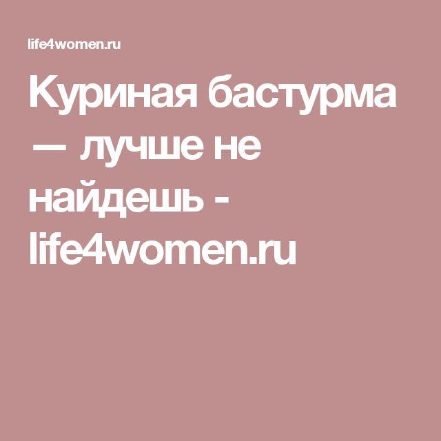 Куриная бастурма — лучше не найдешь - life4women.ru