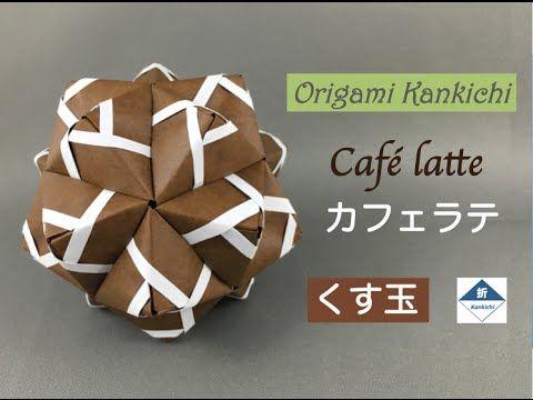 Cafe latte (Kusudama) Tutorial カフェラテ(くす玉)の作り方 - YouTube