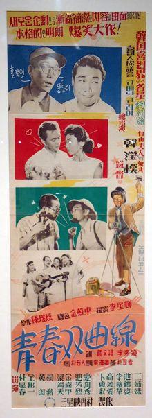 懐かしのポスター…韓国映画傑作選を展示