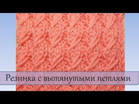 Вязание спицами Резинка с вытянутыми петлями - YouTube