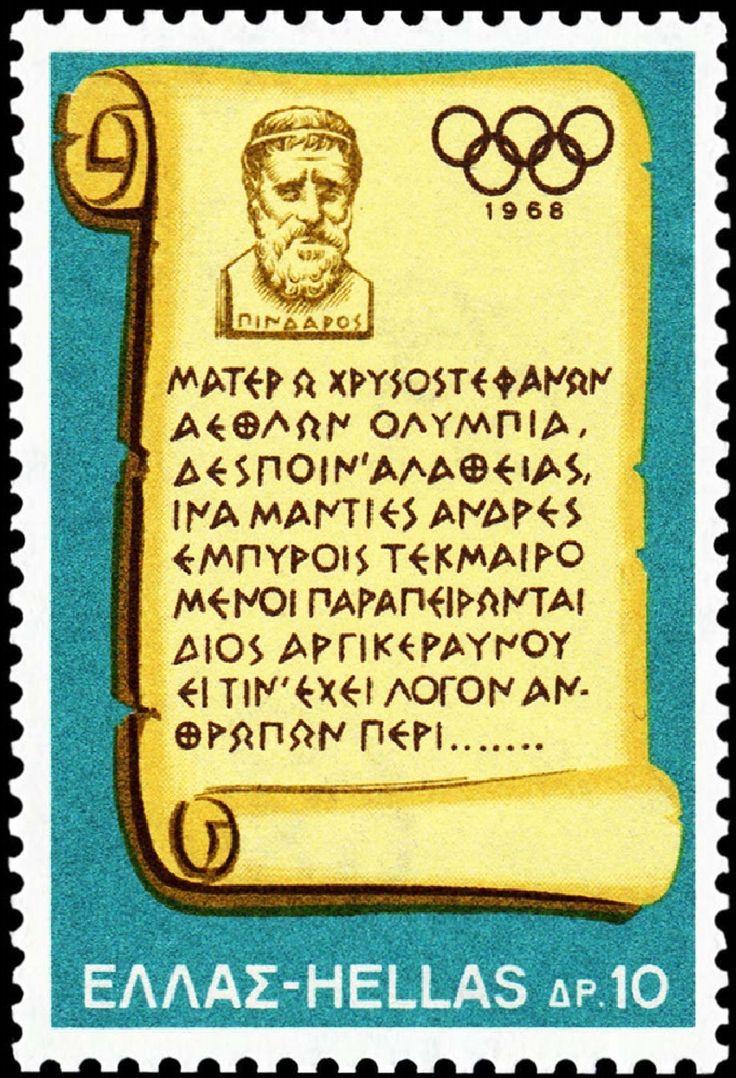 1968 - Πίνδαρος, ο μεγάλος υμνωδός  Η Ωδή στους Ολυμπιακούς αγώνες