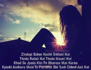In today's world, every second person have a broken heart.  And he/she can not express it. But sad shayari have a effective words to express feelings. You can read a lot of sad shayari by visit on http://sadstatus.net/sad-status-in-hindi/