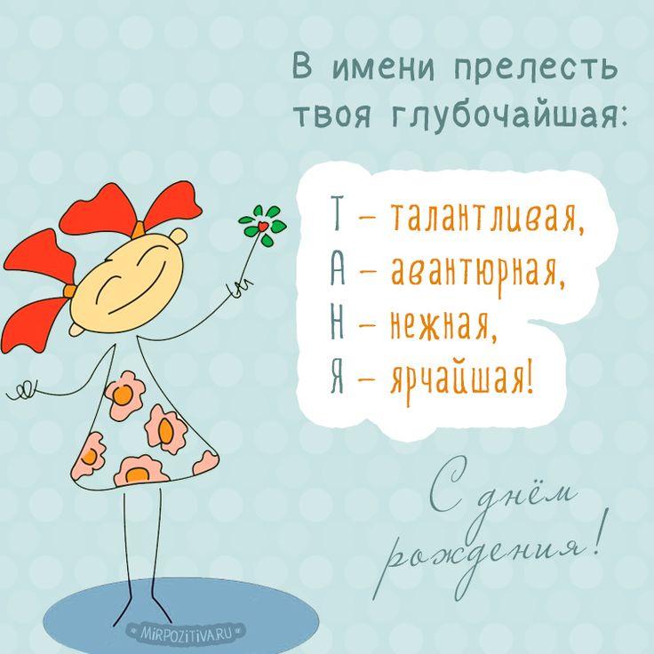 Поздравление с днем рождения танюшка