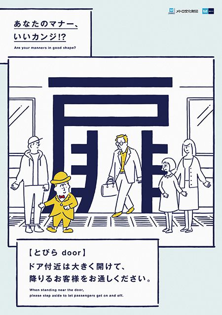 """This poster use kanji """"扉(door)""""  to show the auto train door and also have a man get out of the door. This idea make the poster become simple and interesting."""