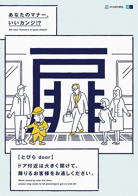 tokyometro2015_5