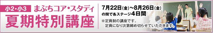 馬渕教室 2ch 高田校 まぶちコア・スタディ夏期特別特訓