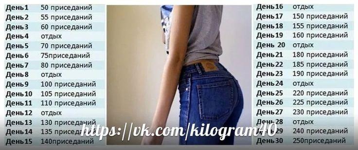 упражнения на попу для девушек: 20 тыс изображений найдено в Яндекс.Картинках