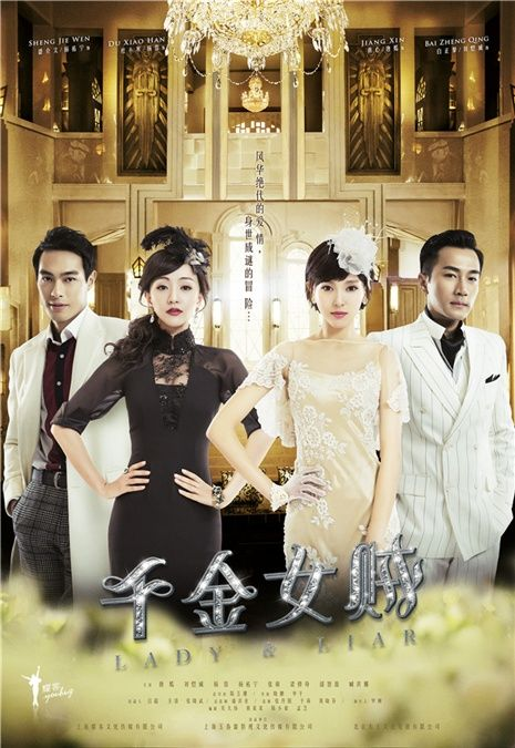 Lady and Liar with Hawick Lau and Tang Yang