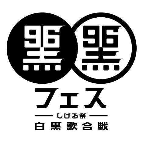 松崎しげるによる音楽フェス『黒フェス~白黒歌合戦~』が初開催