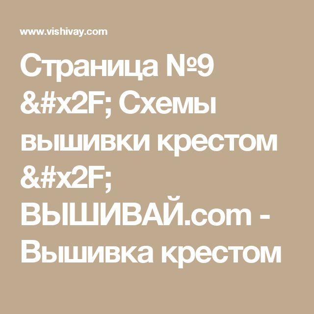 Страница №9 / Схемы вышивки крестом / ВЫШИВАЙ.com - Вышивка крестом