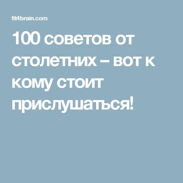 100 советов от столетних – вот к кому стоит прислушаться!
