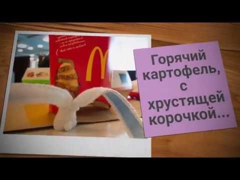 Едем в Макдоналдс