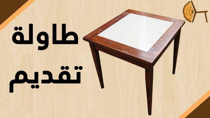 Ep235- Coffee table الحلقة ٢٣٥ طاولة تقديم