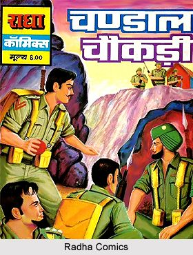 Chandal Chaukdi (Radha Comics)  #radhacomics #comics #vintage