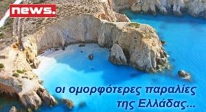 news.makedonias.gr