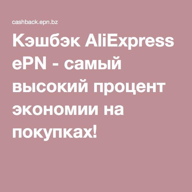 Кэшбэк AliExpress ePN - самый высокий процент экономии на покупках!