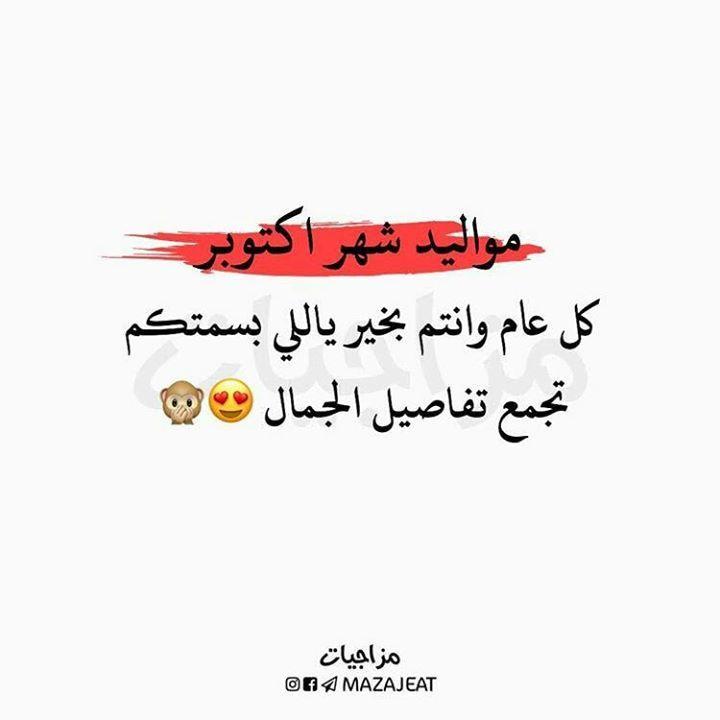 منشنوهم انضم لإكبر تجمع عراقي ع التلكرام Https T Me Mazajeat Funny Arabic Quotes Funny Words Me Quotes