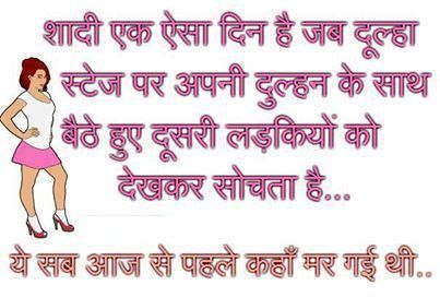 Funny Indian Message