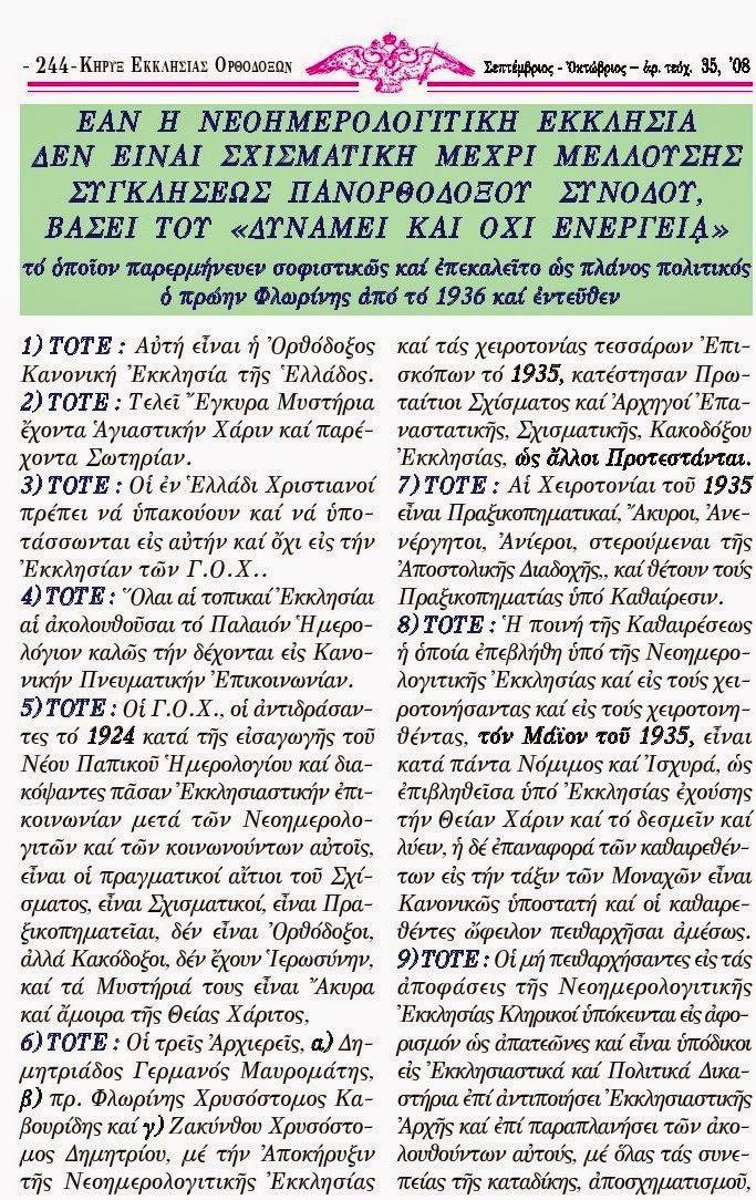 xristianorthodoxipisti.blogspot.gr: ΕΑΝ Η ΝΕΟΗΜΕΡΟΛΟΓΙΤΙΚΗ ΕΚΚΛΗΣΙΑ ΔΕΝ ΕΙΝΑΙ ΣΧΙΣΜΑΤΙ...