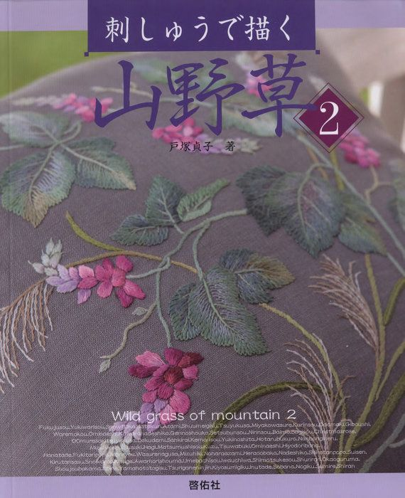 Embroidery patterns japanese embroidery ebook by LibraryPatterns