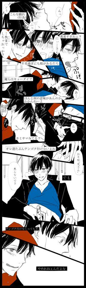 「おそカラまとめ3」/「けるく」の漫画 [pixiv]