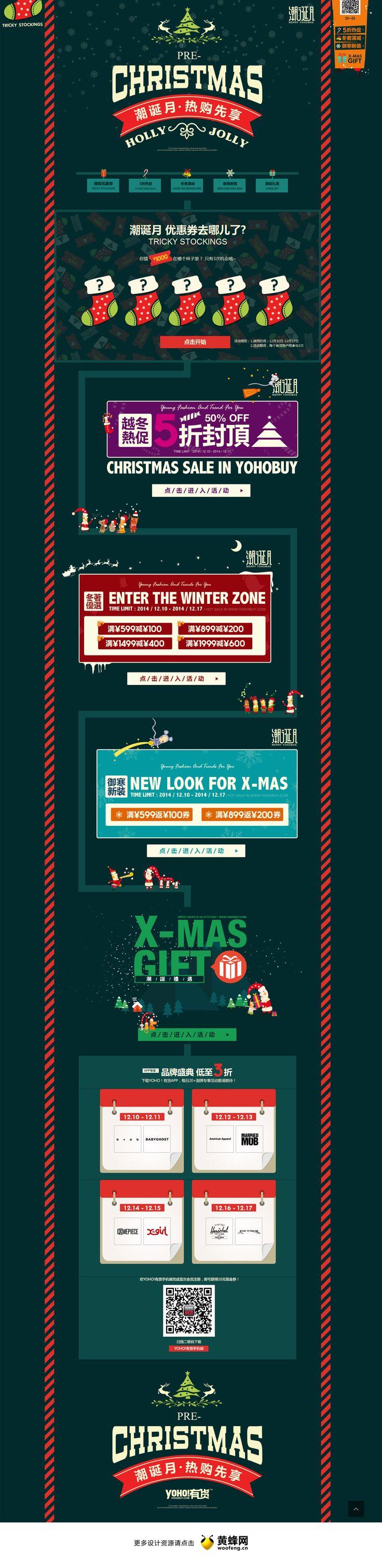 YOHO!有货圣诞节活动专题,来源自黄蜂网http://woofeng.cn/