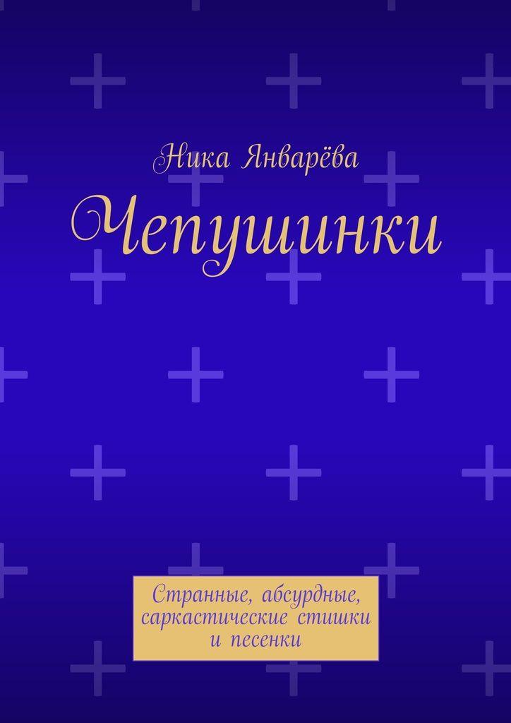 Чепушинки - Ника Январёва — Ridero