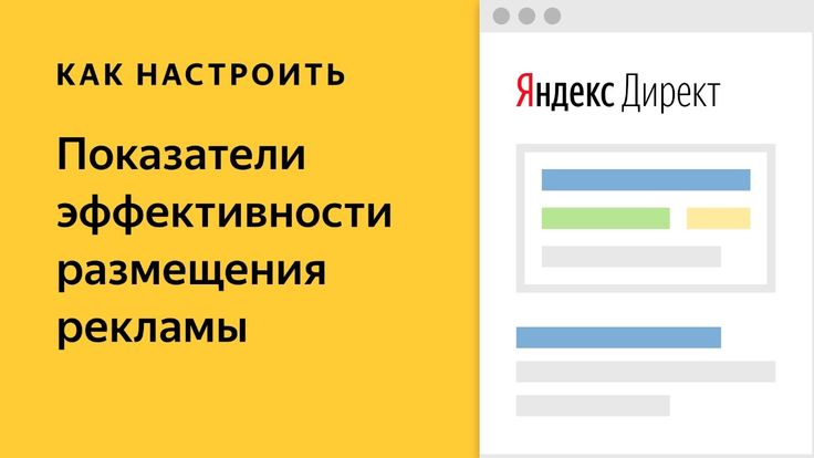 Показатели эффективности размещения рекламы. Видео о настройке контекстной рекламы в Директе    Читайте блог AdGooroo https://adgooroo.ru