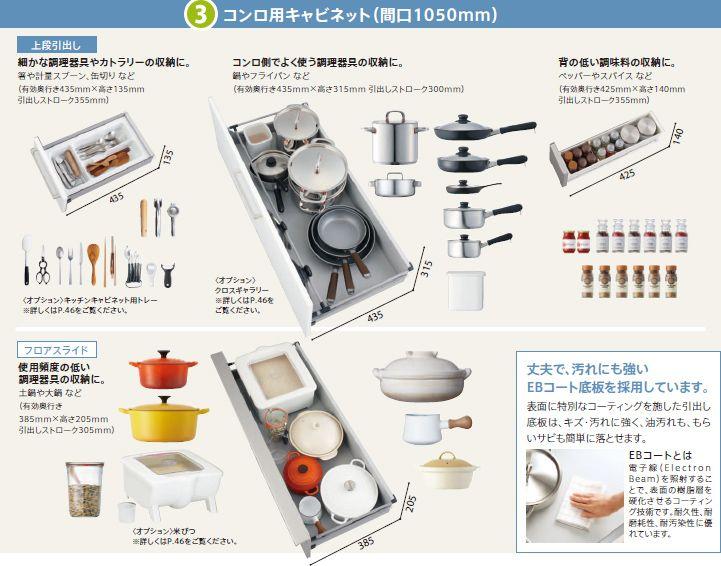 3 コンロ用キャビネット 間口1050mm 上段引き出し 細かな調理器具