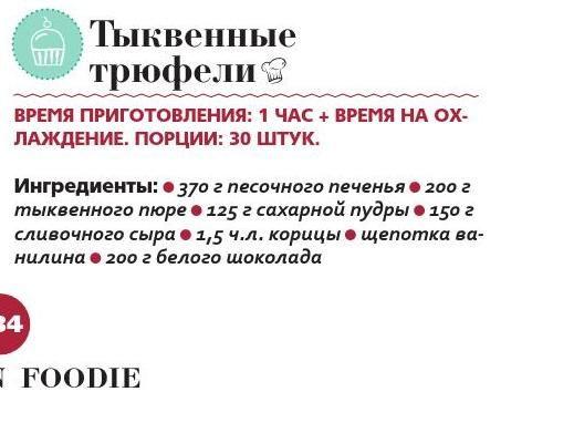 #ClippedOnIssuu from http://issuu.com/russianfoodie/docs/autumn2015/c/scy0lux