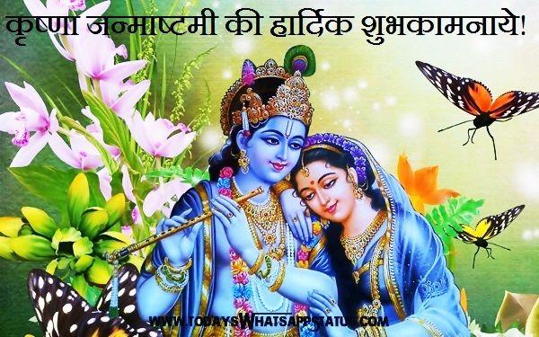 50 Krishna Janmashtami Status in Hindi | Janmashtami Quotes in Hindi