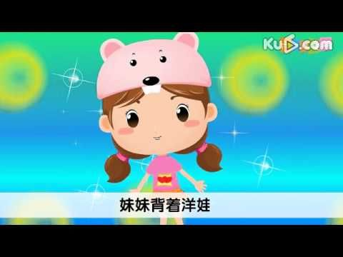 妹妹背着洋娃娃  Children's Classic Chinese Song
