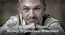 Александр СВИЯШ - 9 аудио для прослушивания.