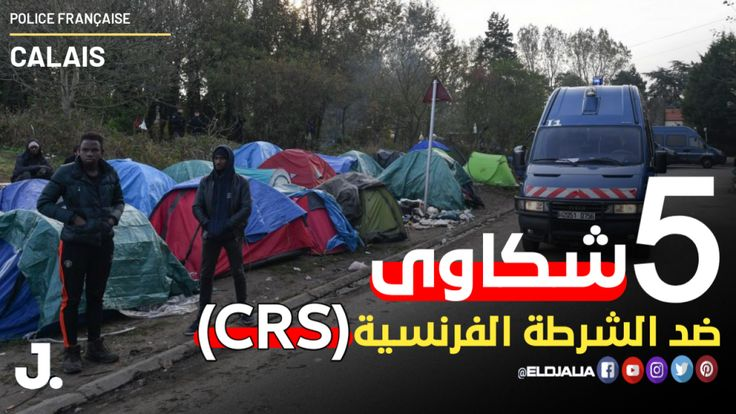 اتهامات بالعنف والعنصرية طالت عناصر من الشرطة الفرنسية Crs في مدينة كاليه الساحلية بعد أن قد م مهاجرون من إريتريا خمس شكاوى ضد Crs Police Calais Vehicles