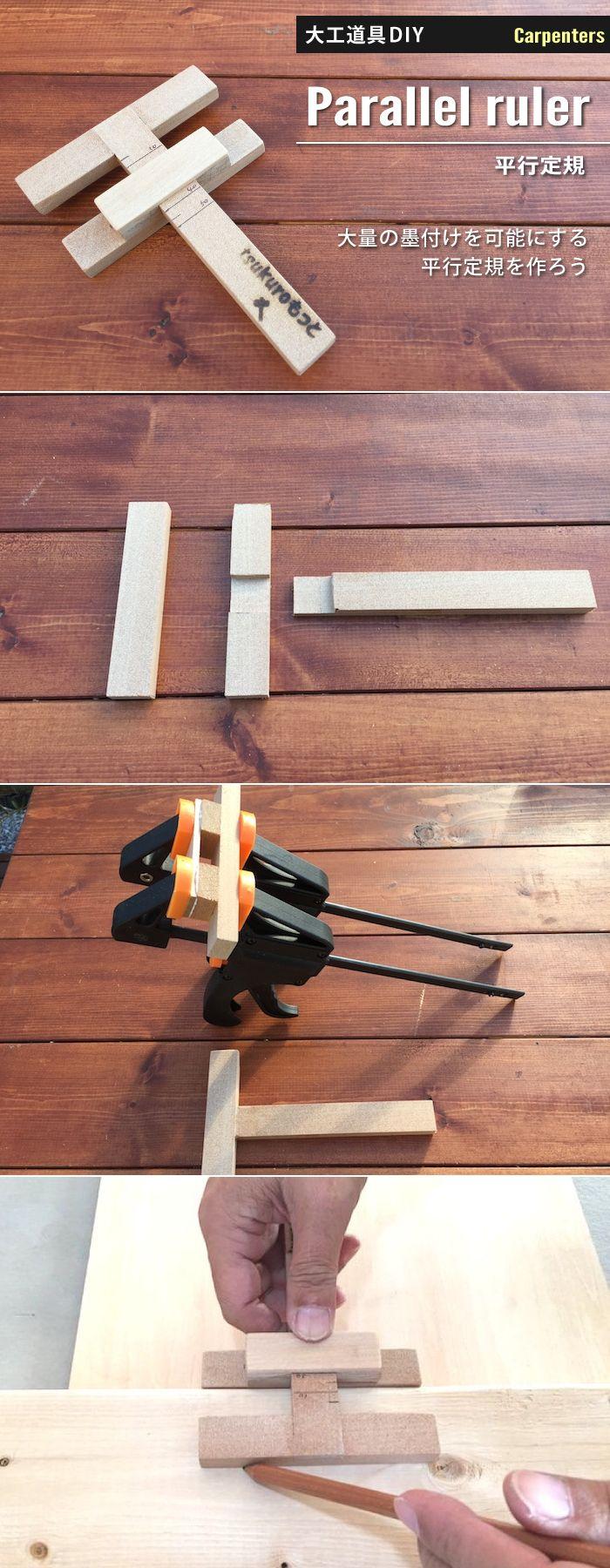 たくさんのホゾ穴を製作する中で、墨付けが大変だったことから生まれた治具『平行定規』。これがあれば大量の墨付けを効率よく行うことができます。  【主な材料】アガチス材 【主な道具】トリマー、ノコギリ、木工用ボンド #DIY #日曜大工 #自作 #大工道具 #定規