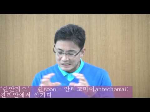 김종국목사 - 십일조는 없다 4 - 거저 주시는 바 그의 은혜: 데카텐 (2014.07.04) - YouTube