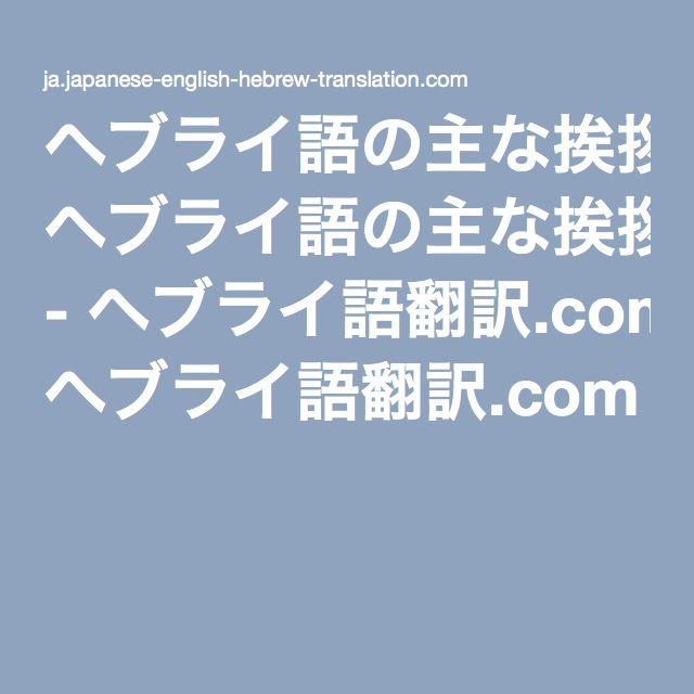 ヘブライ語の主な挨拶 - ヘブライ語翻訳.com