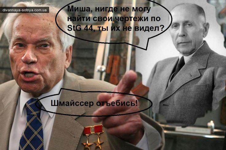 Техносотня: Наука: Кто же все-таки создал автомат АК-47? Люди настолько прозомбированы советской и российской пропагандой, что даже и слышать не хотят про альтернативную точку зрения