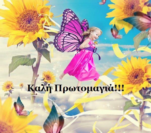 Η ΔΙΑΔΡΟΜΗ ®: Καλό μήνα Μάιος