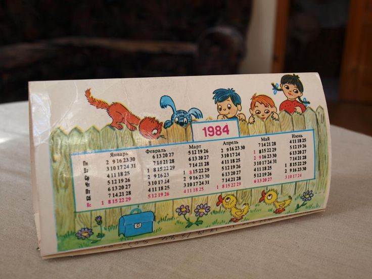 Настольный треугольный календарь, 1984. Советское детство - http://samoe-vazhnoe.blogspot.ru/