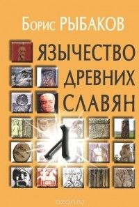 """Борис Рыбаков """"Язычество древних славян"""" - Что читать?"""