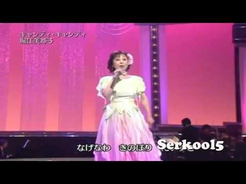 Mitsuko Horie: Candy Candy opening song    LA CANCION DE CANDY - Version en Japones ( HD )
