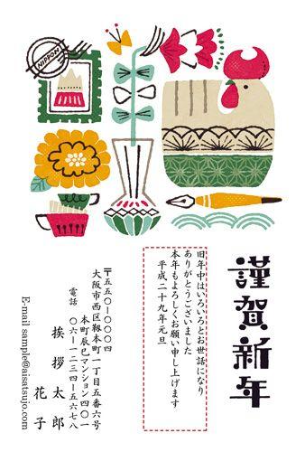 美味しい珈琲でも淹れて、さて、なんて書こうかな?レトロモダンな色合いが、大人可愛い一枚です。 #年賀状 #デザイン #酉年