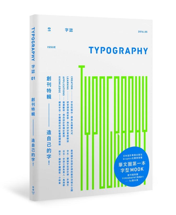 【好書推薦】值得一讀的字體書單 (With images)   Typography, Book design, Book cover