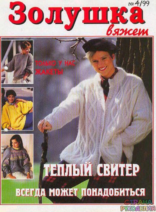 Золушка вяжет 1999-04 - Золушка Вяжет - Журналы по рукоделию - Страна рукоделия