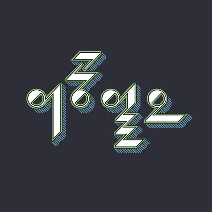 이공일오 - 한글씨 http://www.pinterest.com/chengyuanchieh/