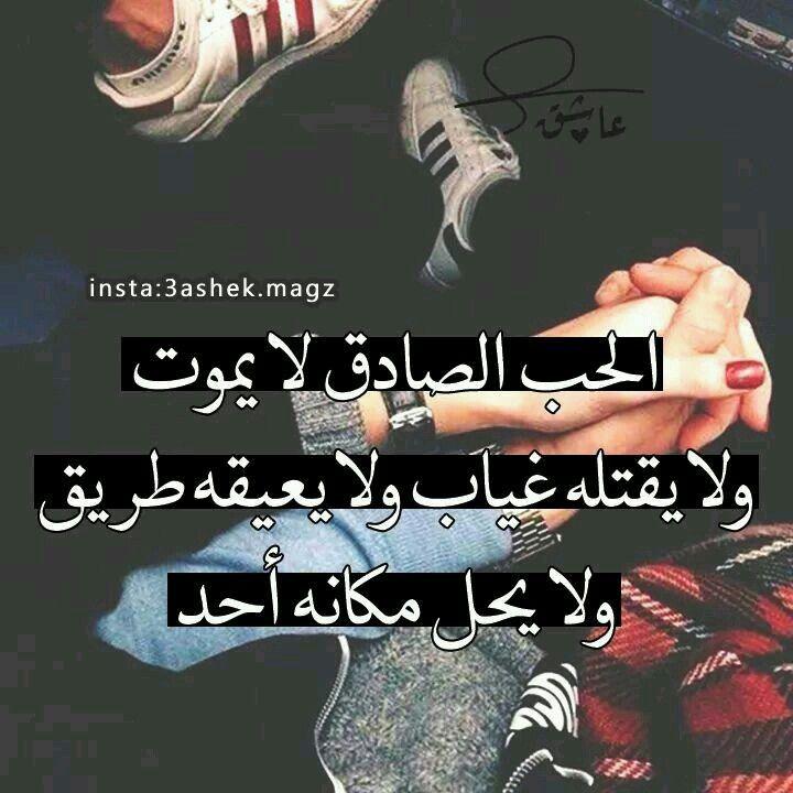 Pin By زهرة البنفسج On كلمات لها معنى Love Words Arabic Quotes Quotations