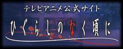 テレビアニメ第1期「ひぐらしのなく頃に」公式サイト