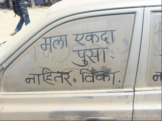 Puneri Patya!! We Punekars have an amazing sense of humour :) Pune India