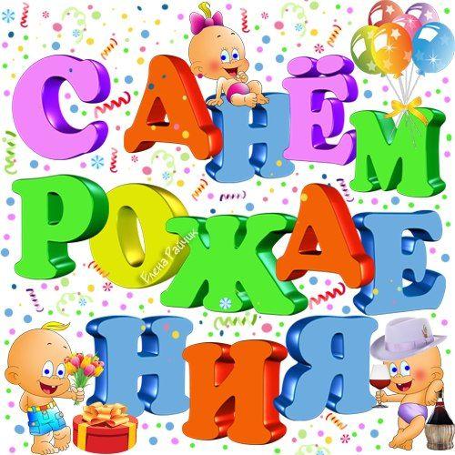 С днем рождения амалия картинки красивые, годовщина лет смешные